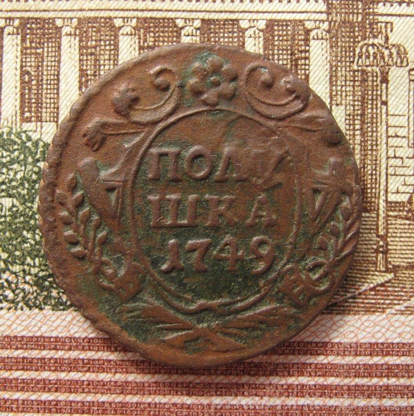 полушка 1749 года стоимость