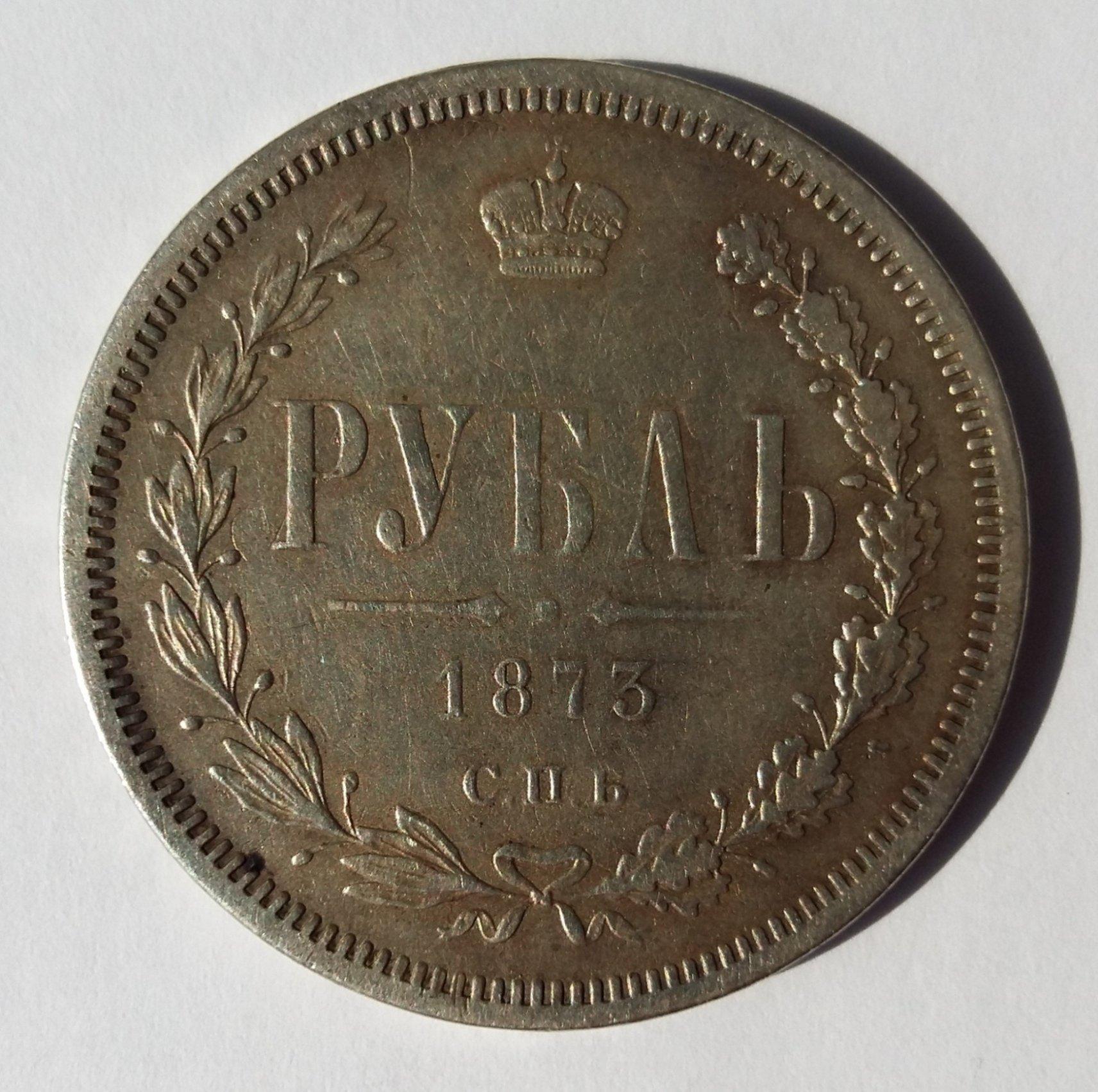 рубль 1873