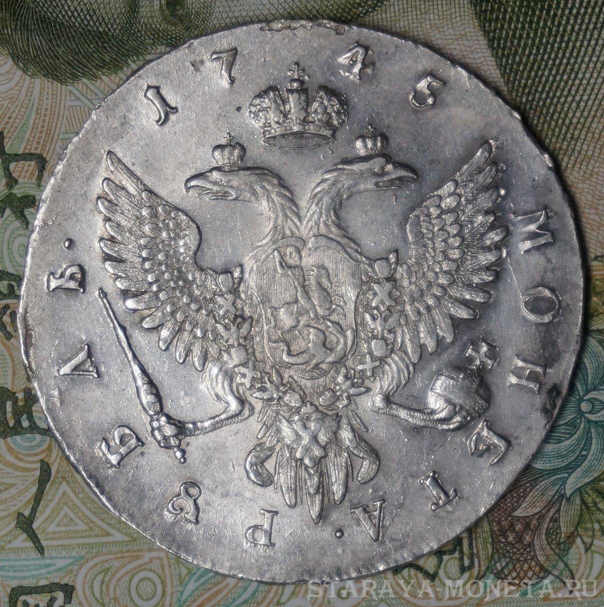 рубль 1745