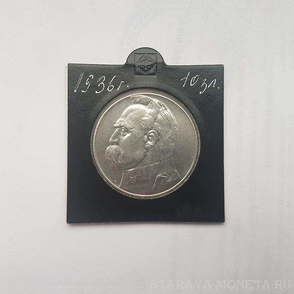 10 злотых 1936