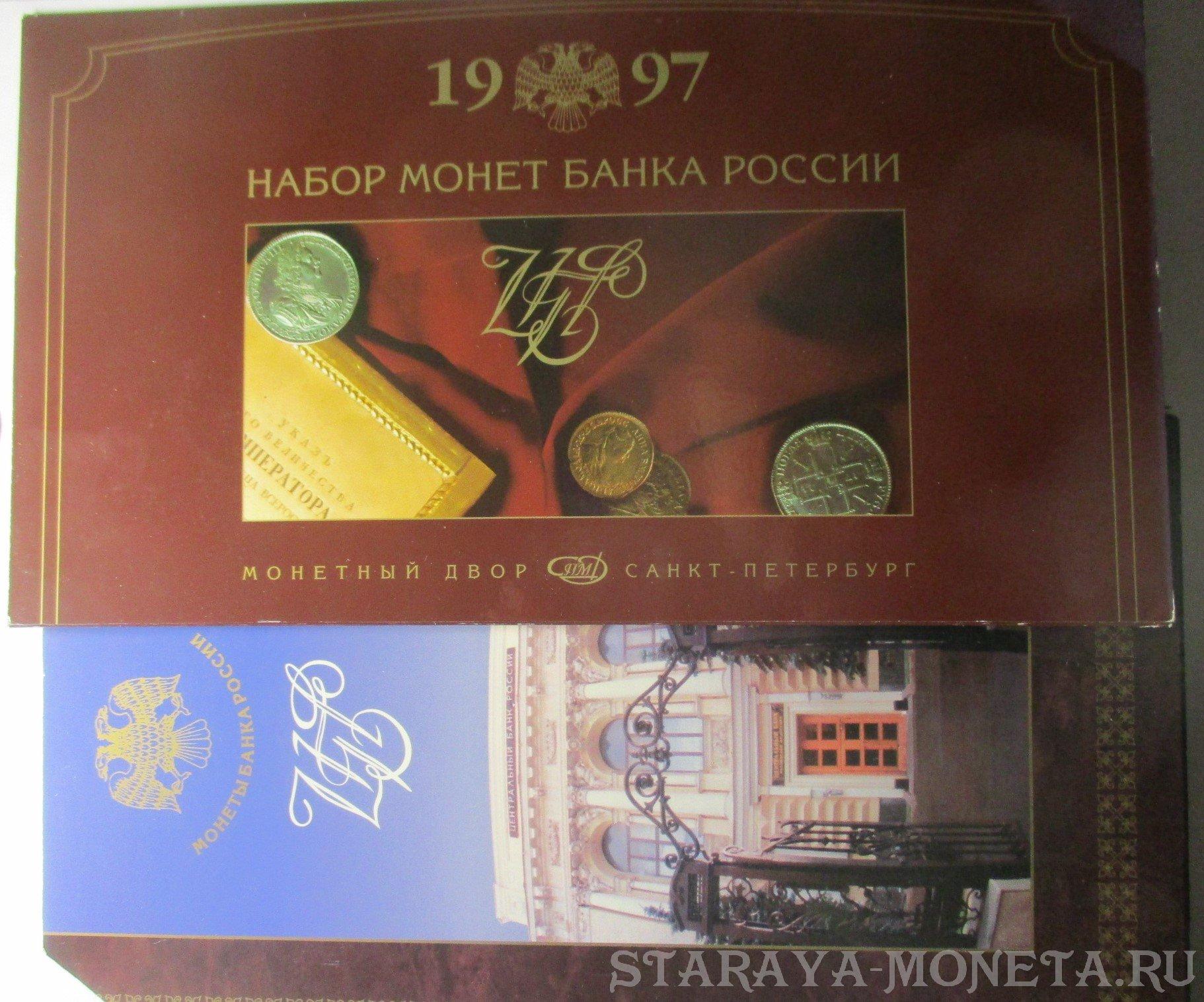 набор монет 1997 2017