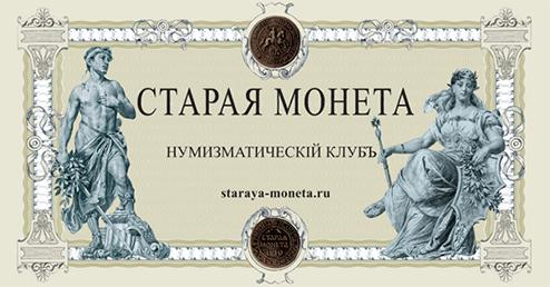 Нумизматика иркутск магазины фотоальбом из конвертов