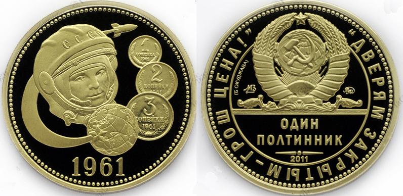 Монеты россии гагарин ценящиеся монеты украины
