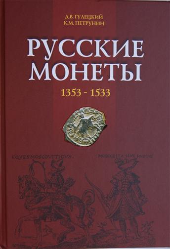 Книга русские монеты пауль фон гинденбург монета цена