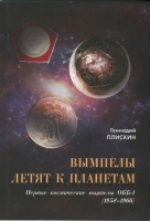 """Плискин Г. """"Вымпелы летят к планетам. Первые космические вымпелы ОКБ-1 (1958-1966)."""" С автографом автора!"""