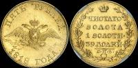 5 рублей 1818 г. СПБ МФ, за вторым звеном лавровой ветви 2 ягоды, золото, в слабе ННР AU 55