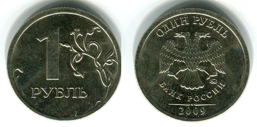 5 рублей 1998 года ммд с приспущенным знаком