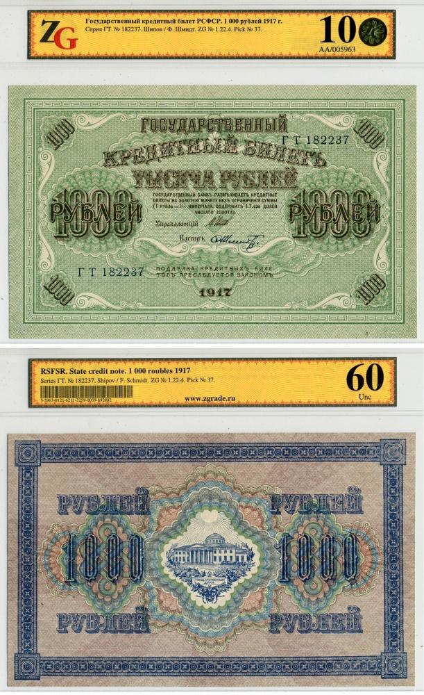 e042f492529c5 Государственный кредитный билет 1000 рублей 1917 г., управляющий Шипов,  кассир Ф. Шмидт, ...