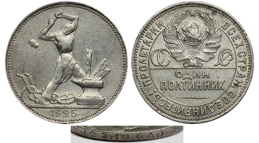 1 полтинник 1925 года цена 10 рублей список