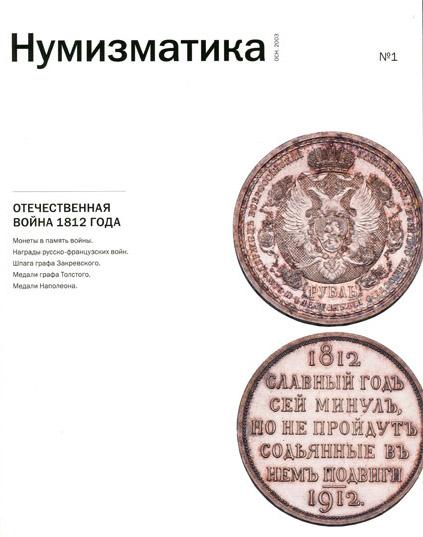 Журнал нумизматика монеты знаки зодиака беларусь