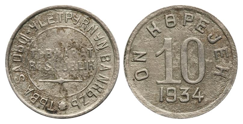 Монеты тувинская народная республика albom dlya monet