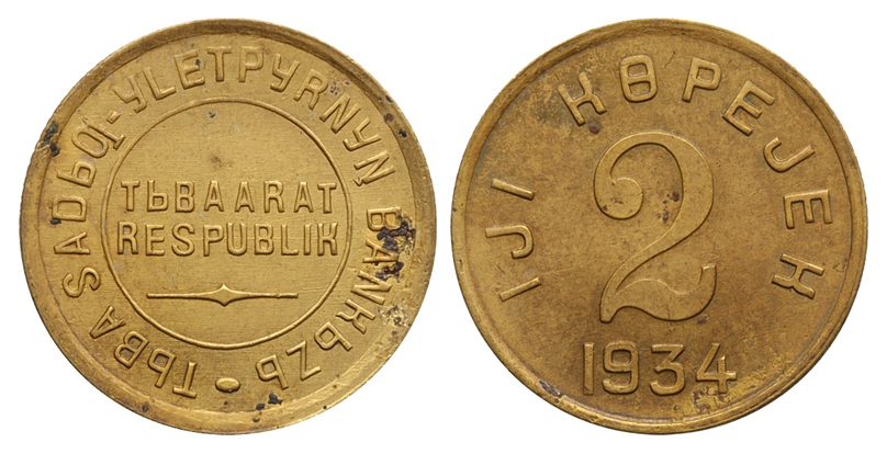 Монеты тнр 1 цент цена