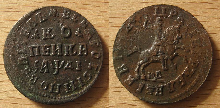 Копейка 1714 года нд разновидности семиреченская