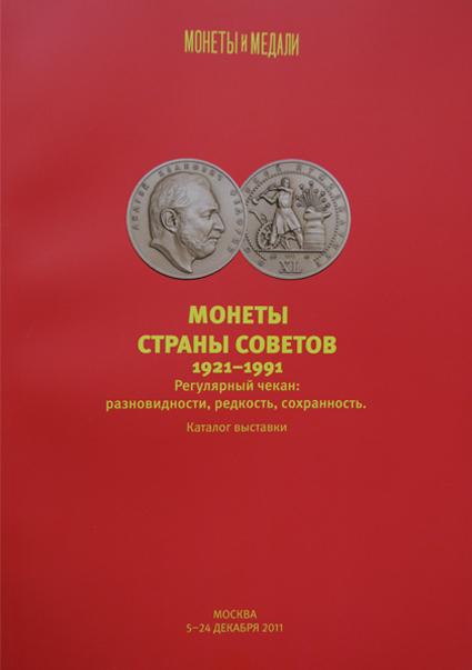 Монеты страны советов, пробные монеты - investorspisok.
