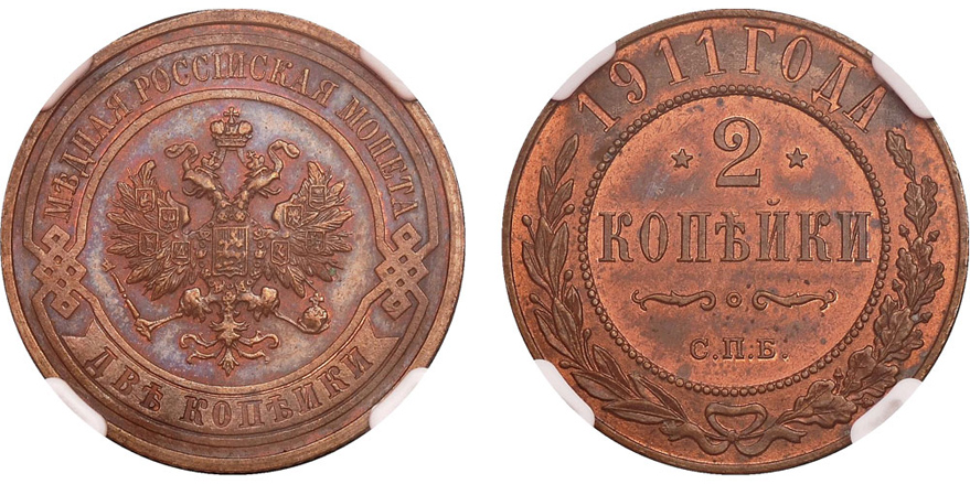 1 2 копейки 1911: