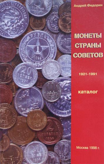 Федорин каталог монет онлайн скупки в волжском каталог товаров