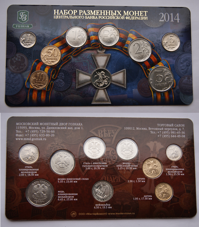 Купить наборы монет россии бумажные деньги дорогие