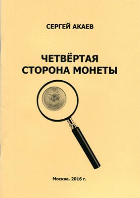 akaev-oblozhka.jpg?1460151074119145