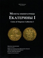 "Петрунин Ю.П. ""Монеты императрицы Екатерины ""I. Монетная иконография. Очерки по нумизматике. Каталог монет Екатерины I. С автографом автора! / ""Coins of Empress Catherine I"". Monetary Iconography. Articles on Numismatics . Catalogue  of Coins."