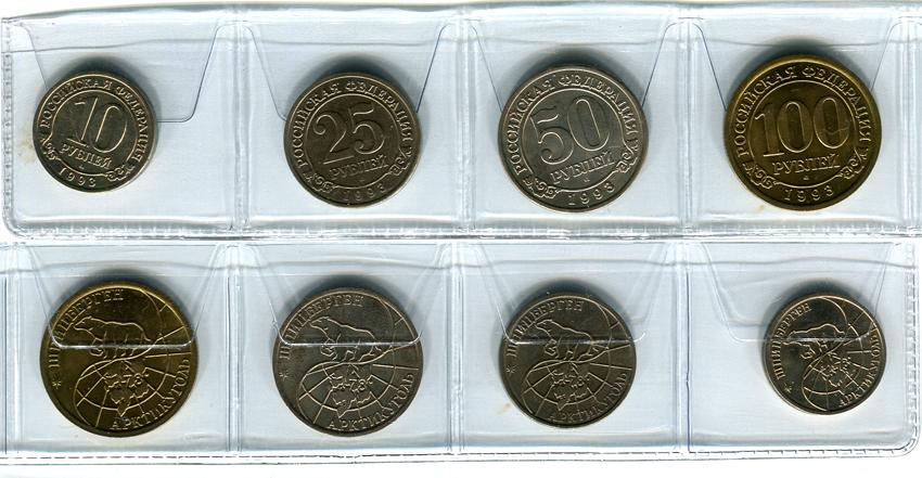 Купить набор монет шпицберген