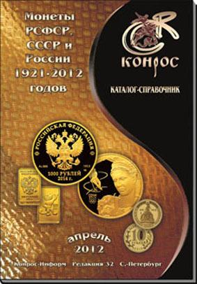 Базовый каталог монет россии 1700-1917 скачать.