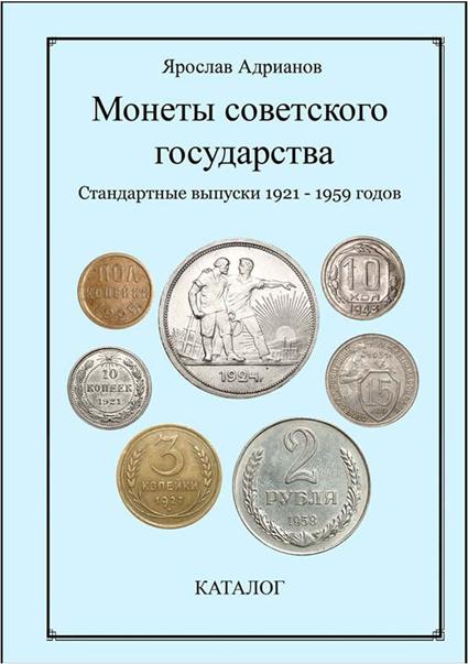 Список учета монет 1921 1957 ивану николаевичу необходимо отправить бандероль