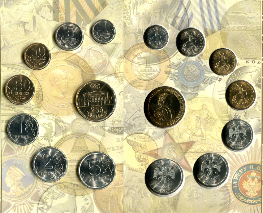 99 копеек  сайт про монеты