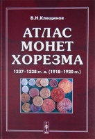 "Клещинов В.М. ""Атлас монет Хорезма 1337-1338 гг. х. (1918-1920 гг.). С автографом автора! / Kteshchinov Vladimir Nikolacvich Atlas of Khorezm's Coins 1337-1338 AH (1918-1920 AD). With the author's autograph!"