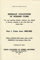 Kende Galleries at Gimbel Brothers, New York. March 18, 1944 in New York. Bespalof Collection of Russian Coins. Part 1. Coins from 1462-1801. Каталог коллекции русских монет Беспалова. Часть 1-я. Монеты 1462-1801 г.г. Аукцион в Нью Йорке, март 1944 г.