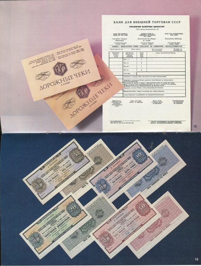 дорожные чеки