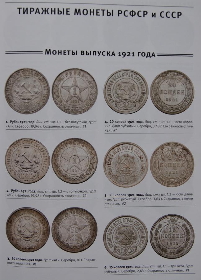 Скачать каталоги советских монет золотая бабочка 1 доллар 2011 г польша