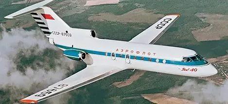 Один полтинник 1966 г. ММД, 2016 г., авиаконструктор Яковлев А.С. и реактивный самолет ЯК 40.
