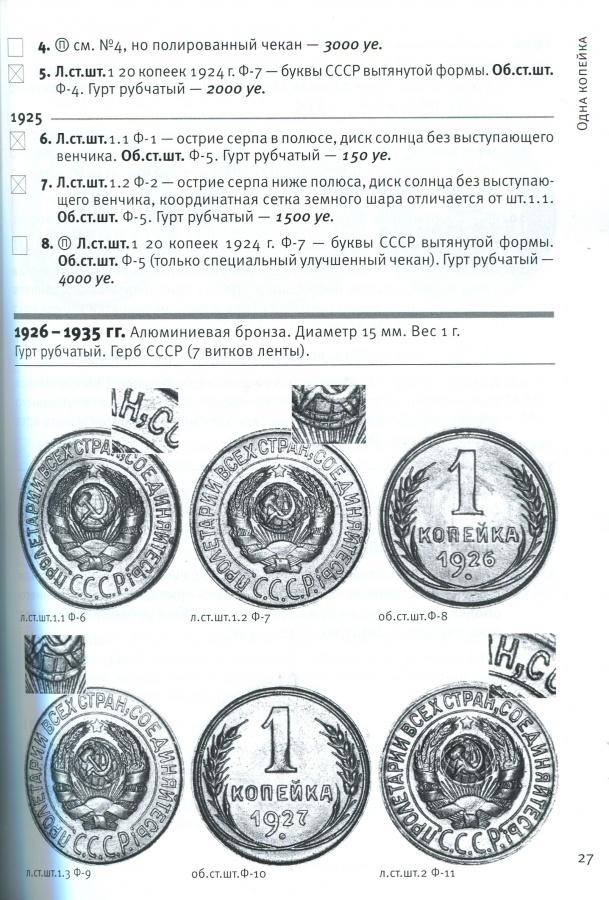 купить каталог федорина 6 издание