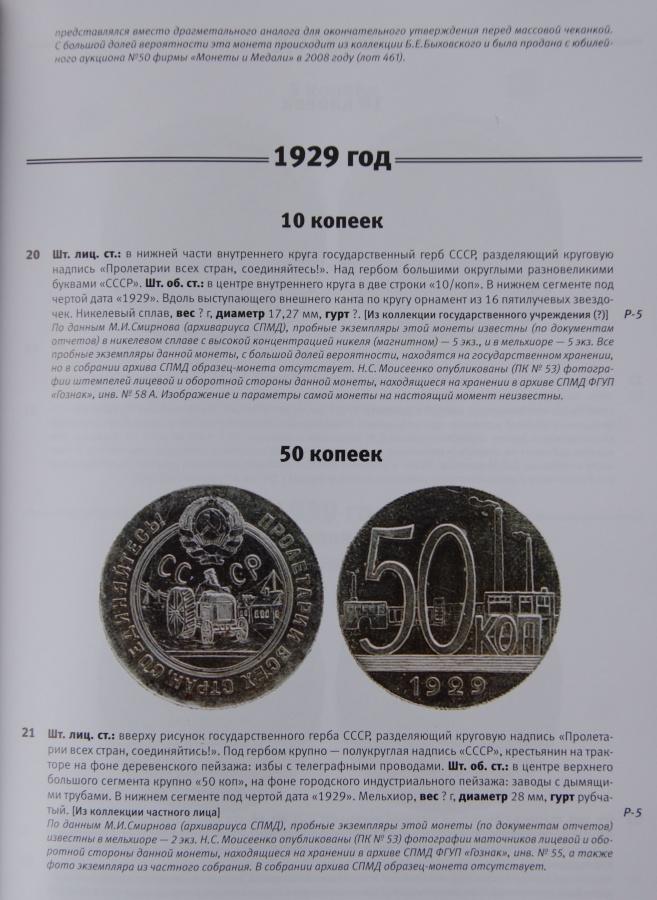 Купить каталог монет федорина 10 рублей 1961 бумажные цена