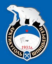 Трест Арктикуголь, остров Шпицберген