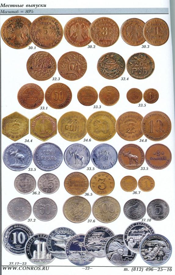 Каталог монет ссср 1921 1957 с ценами куплю старые документы