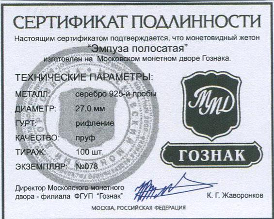 Красная книга СССР, эмпуза полосатая, 5 червонцев 2016 г. ММД