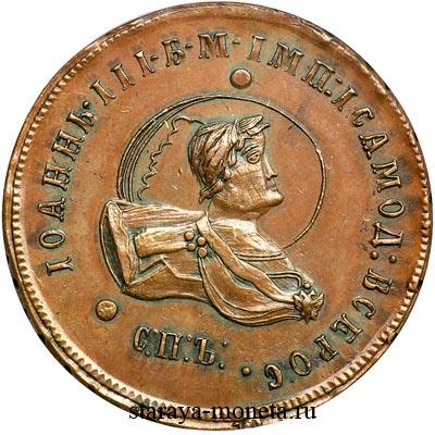 http://www.staraya-moneta.ru/upload/medialibrary/6a7/2-1741-1.jpg