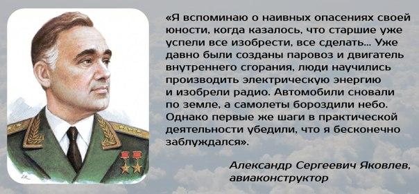 Один полтинник 1966 г. ММД, 2016 г., авиаконструктор Яковлев А.С. и реактивный самолет ЯК 40