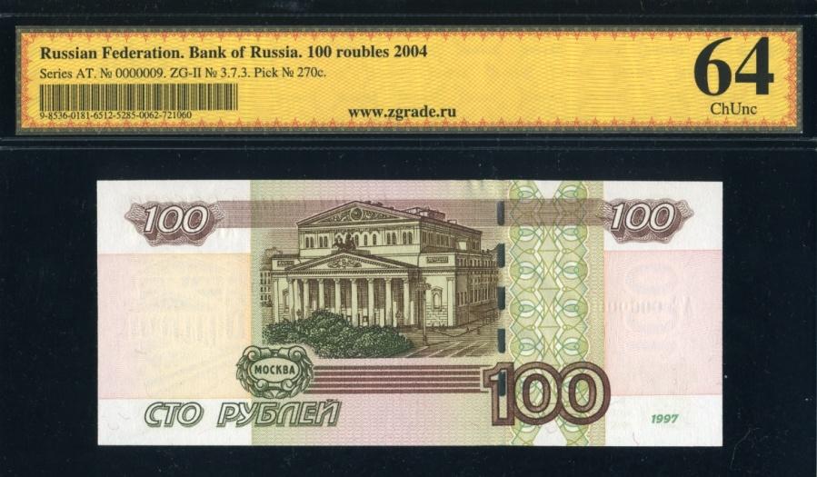 ba7e19aac885c Комплект из 5-и билетов Банка России: 10 рублей 2004 г., 50 рублей ...