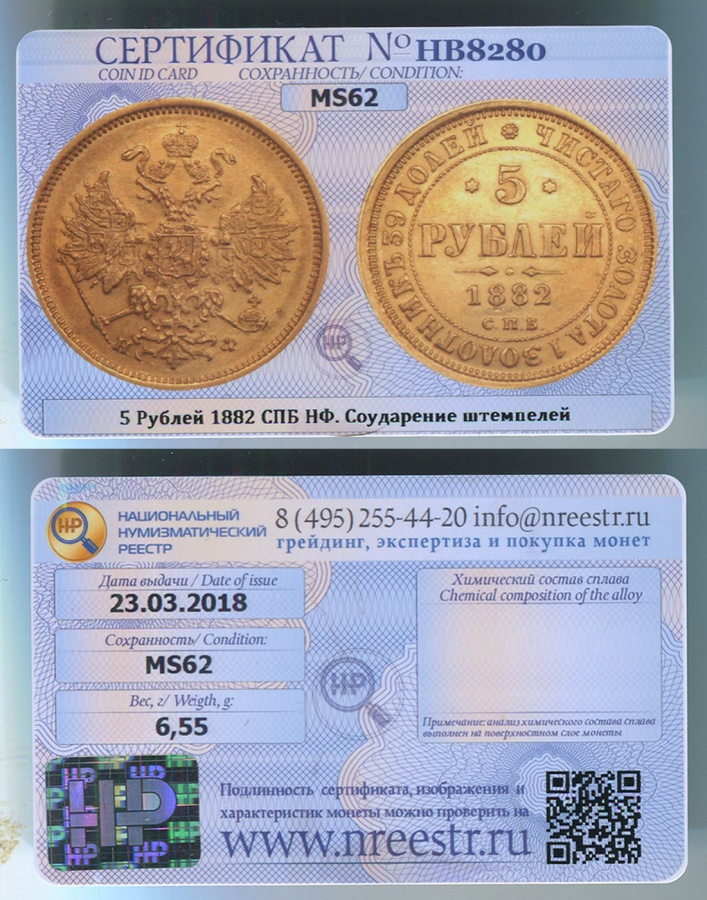 5 рублей 1882 г. СПБ НФ, золото, в слабе ННР MS 62