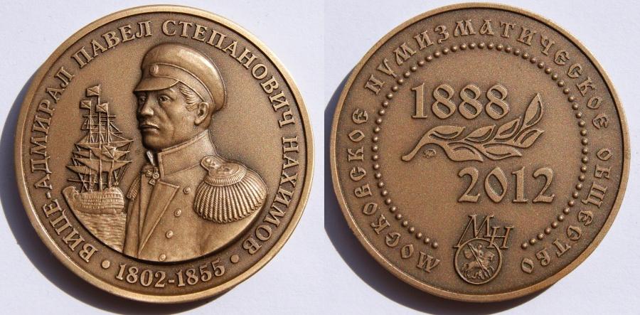 """Жетон """"Адмирал Нахимов"""""""