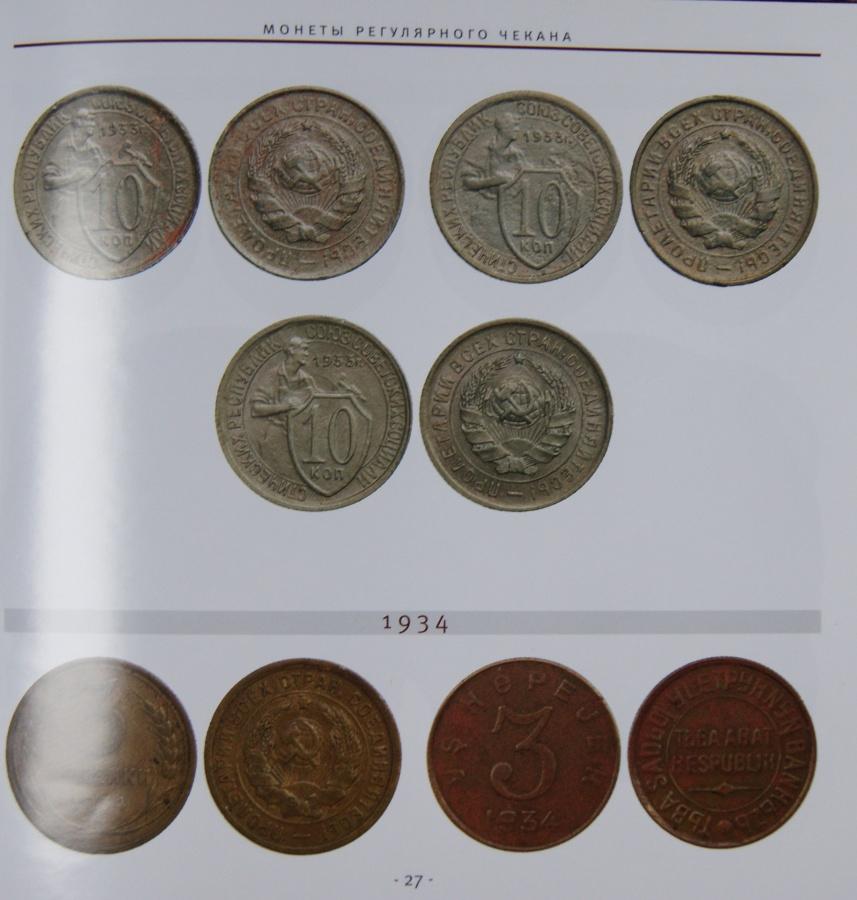 Петров монеты скачать скупка монет 10 рублей юбилейные