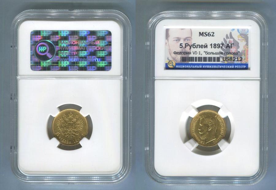 5 рублей 1897 г. АГ, большая голова, золото, в слабе ННР MS 62