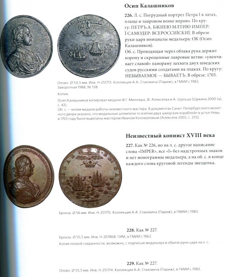 Коллекция медалей великие россияне украина 1 копейка 2004года