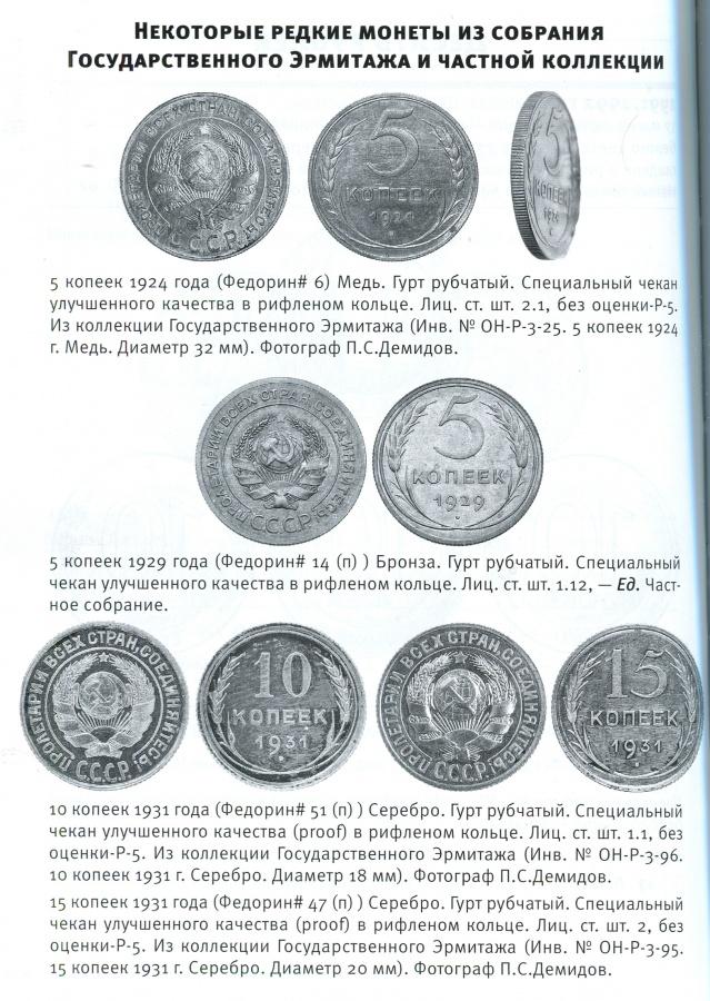 Скачать бесплатно книгу широков монеты страны советов альбом с монетами казахстана