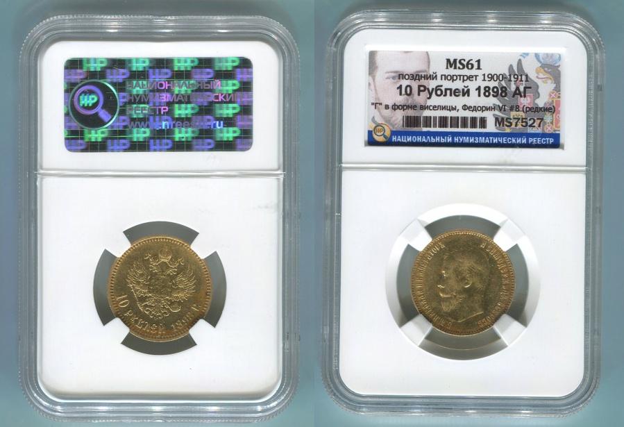 10 рублей 1898 г. (АГ - Г в форме виселицы, портрет 1900-1911 гг., советсткий чекан, золото, в слабе ННР MS 61)