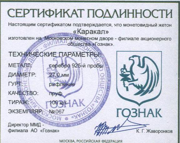 Красная книга СССР, степная рысь каракал, 5 червонцев 2017 г. ММД, серебро