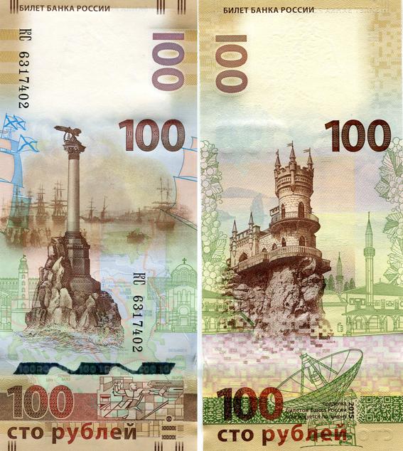 100 рублей 2015 Крым и Севастополь