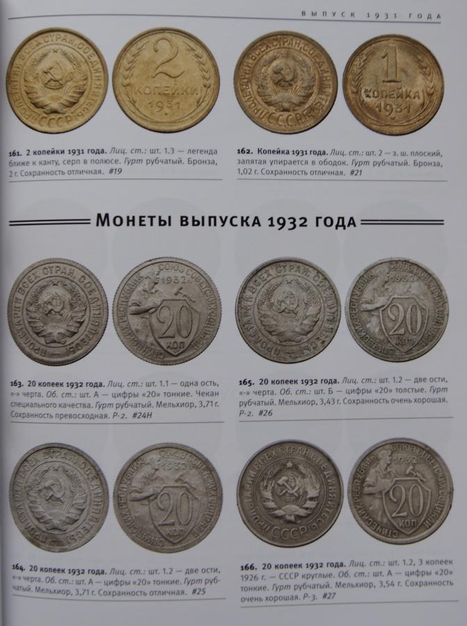 Разновидности монет ссср по федорину онлайн 1 копейка 1939 года стоимость